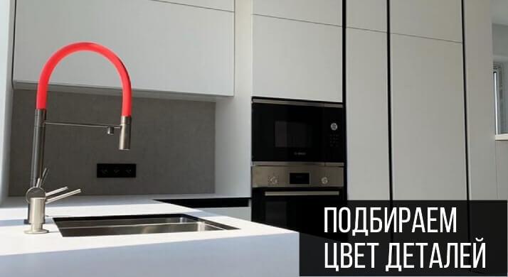 как подобрать цвет фасада кухни