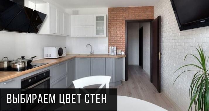 кухня как подобрать цвет мебели