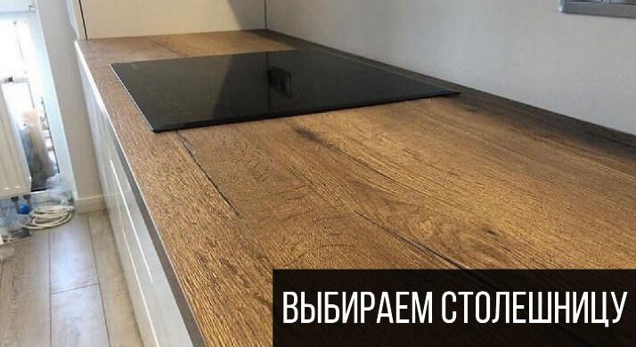 кухня как подобрать цвет столешницы