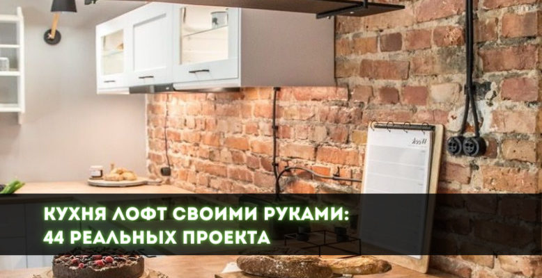кухня лофт своими руками фото