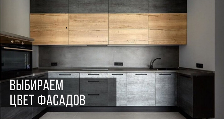 кухня подобрать цвет шкафов