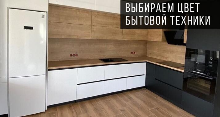 подобрать фасад кухни по цвету онлайн