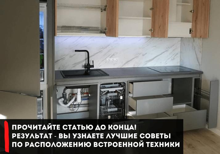 расположение встроенной техники на кухне