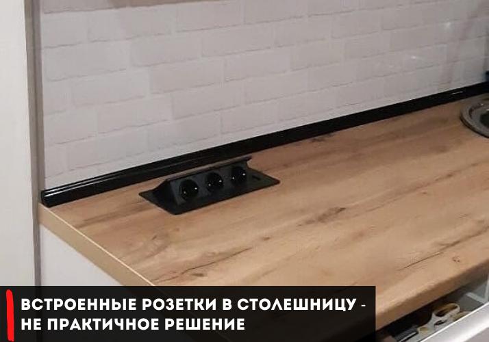 розетки встроенные в столешницу на кухне