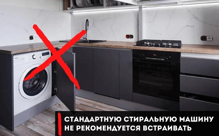 размещение встроенной техники стиральная машина на кухне фото