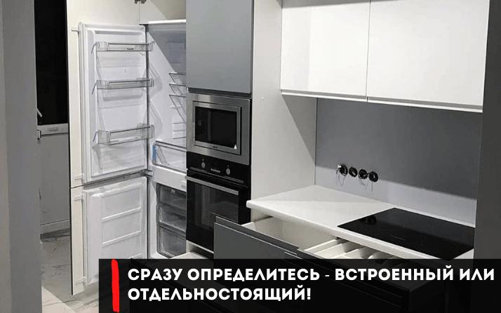 как правильно выбрать холодильник и какой