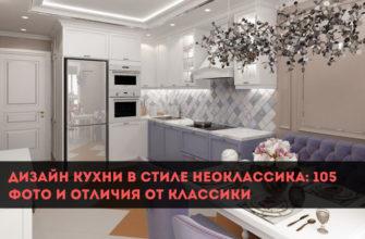 дизайн кухни в стиле неоклассика фото