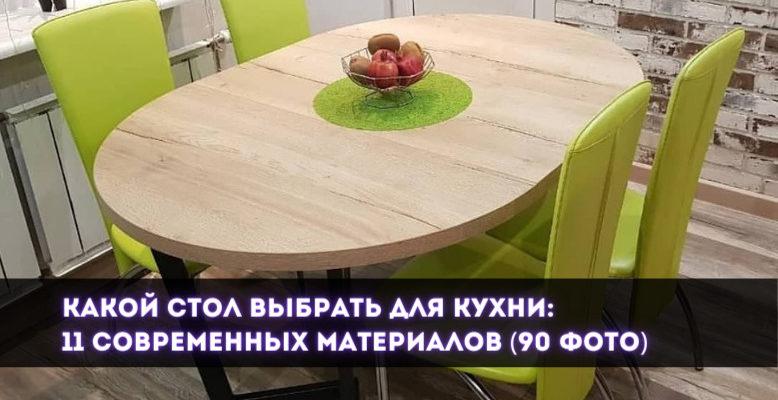 какой столы выбрать для кухни