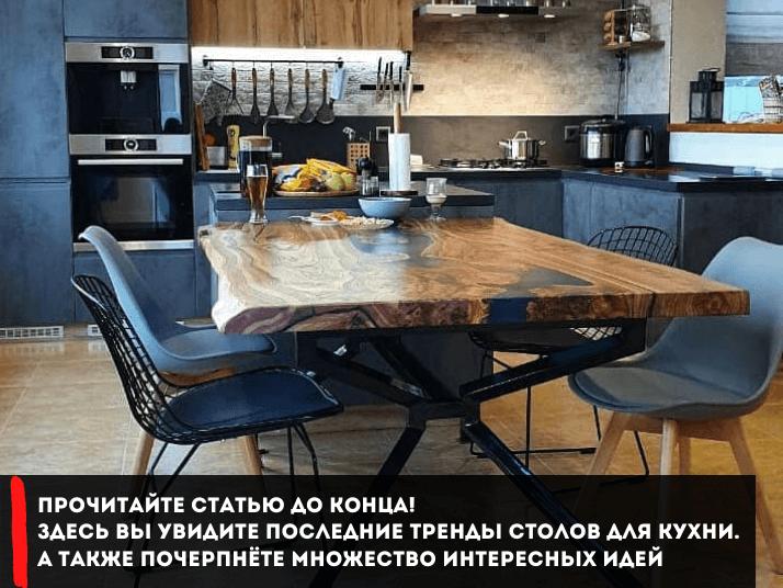 какой стол выбрать для кухни