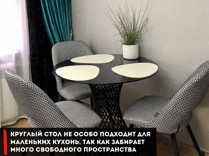 как выбрать круглый стол для кухни