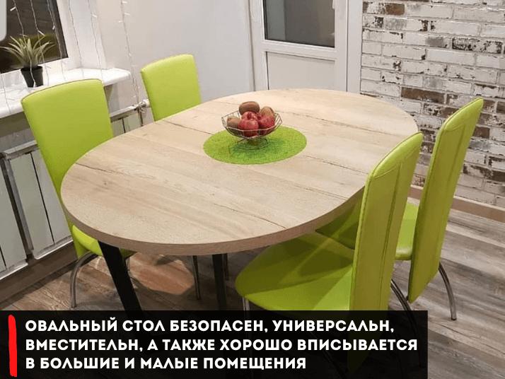 какой стол выбрать для кухни овальной формы