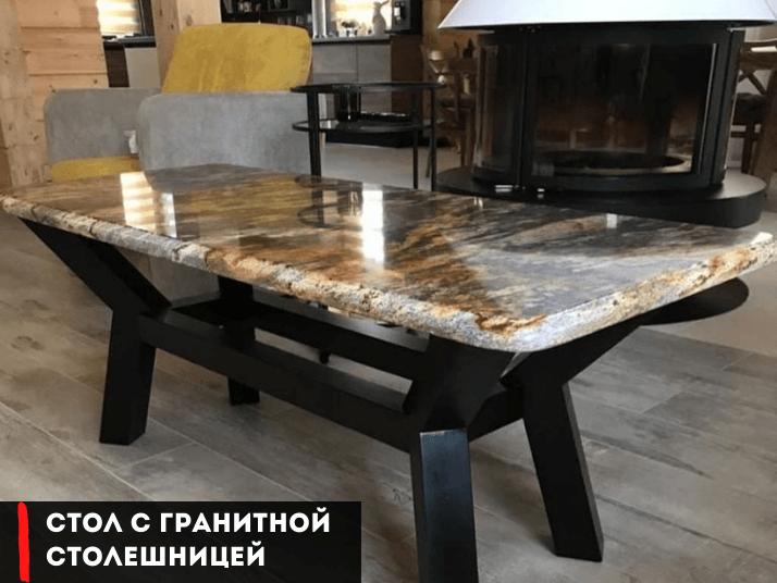 стол с гранитной сталешницы