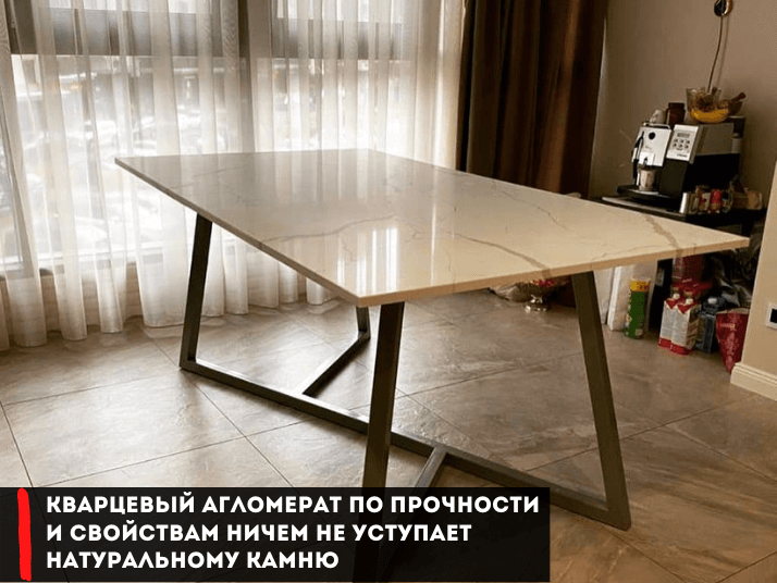 стол из кварца