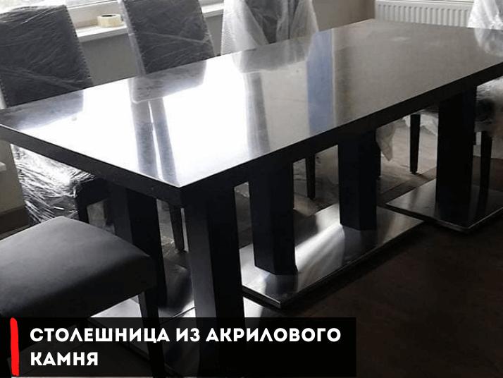 стол из акрила черный