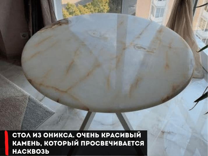 стол из оникса для кухни