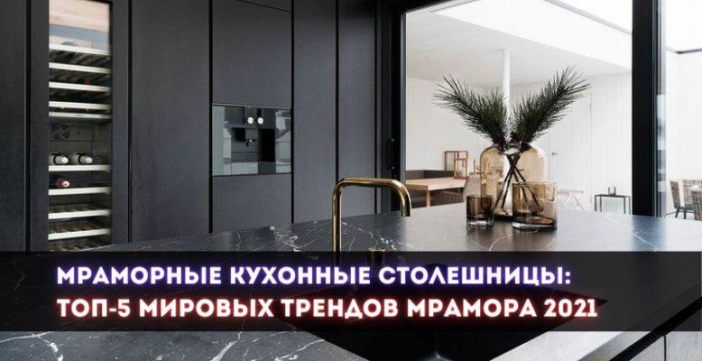 мраморные кухонные столешницы черный мрамор марквина голд