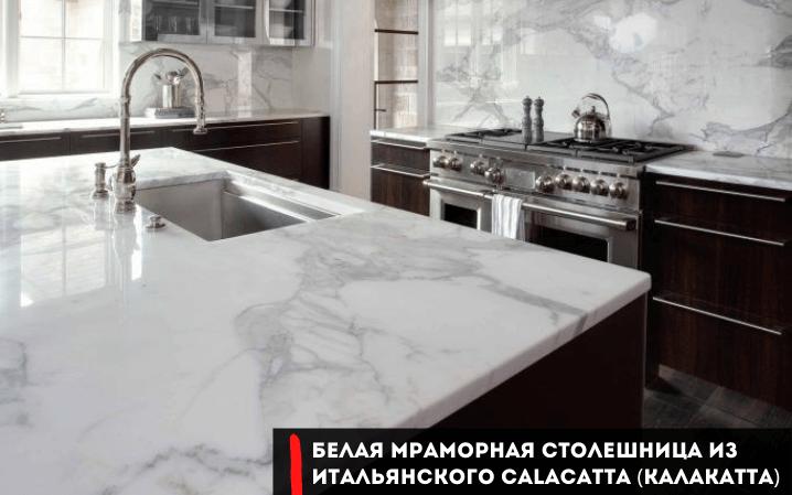 Мраморные кухонные столешницы из мрамора калакатта