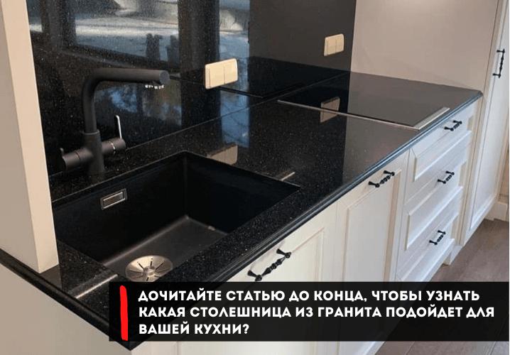 Столешница из гранита для кухни
