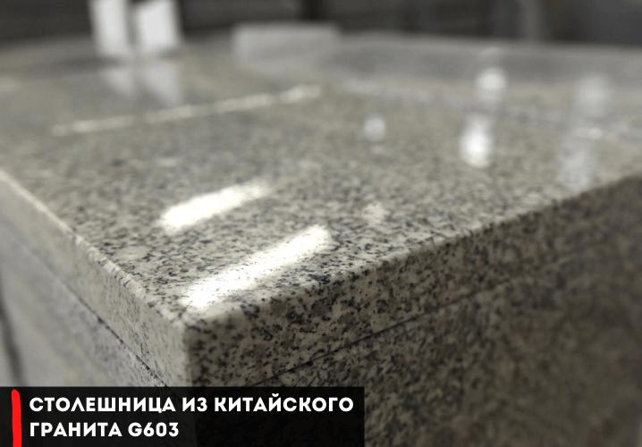 Уход за каменной столешницей из гранита g603