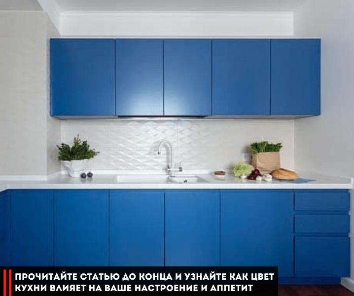 Кухни синего цвета в современном стиле