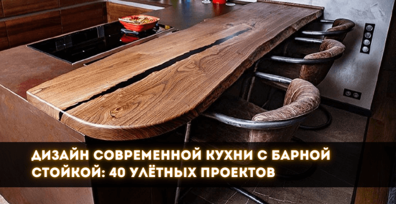 дизайн современной кухни с барной стойкой фото