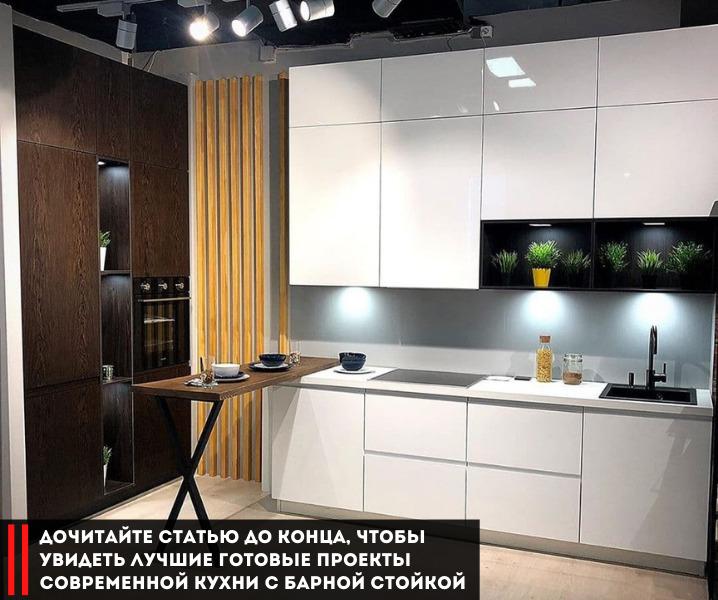 Дизайн современной кухни с барной стойкой белая