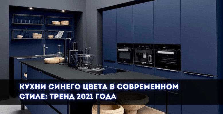 кухни синего цвета в современном стиле красивые