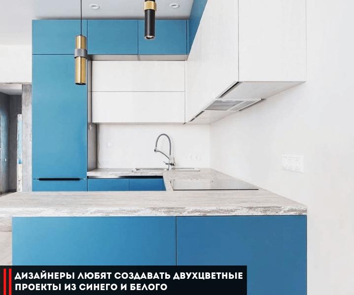 белая с синей кухня светлая