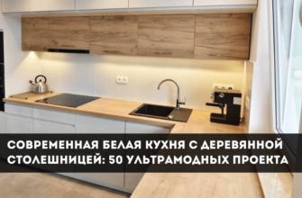 современная белая кухня с деревянной столешницей