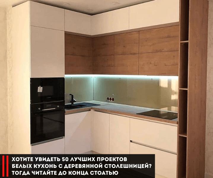 Современная белая кухня с деревянной