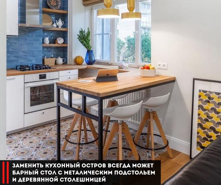 кухня со столешницей с металлическим подстольем