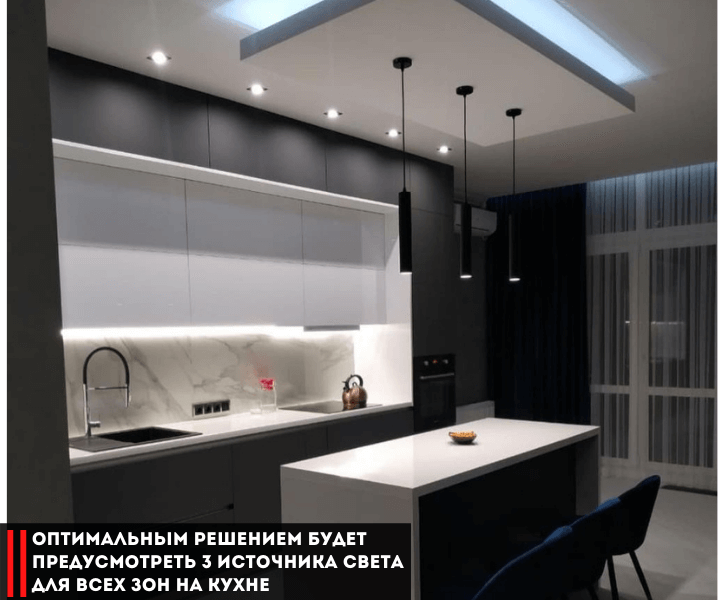 освещение кухни 3 зоны