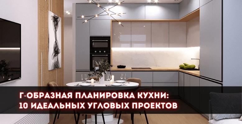 г образная планировка кухни