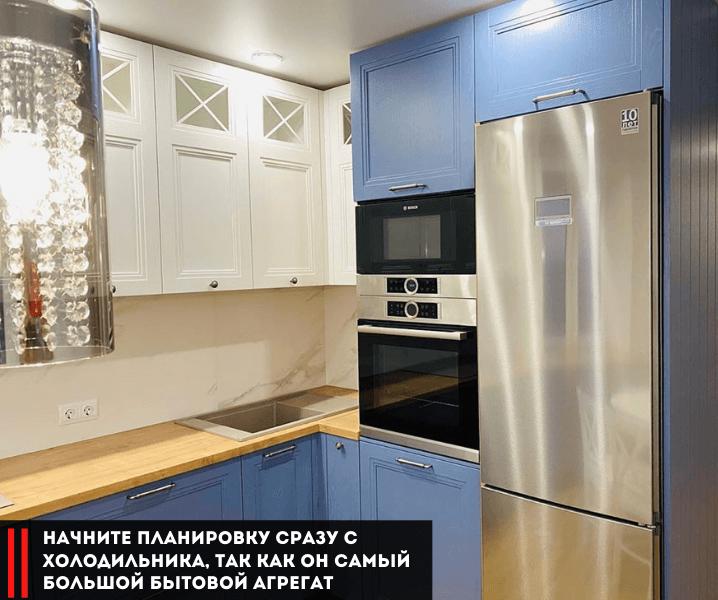 Создание проекта кухни расположение холодильника