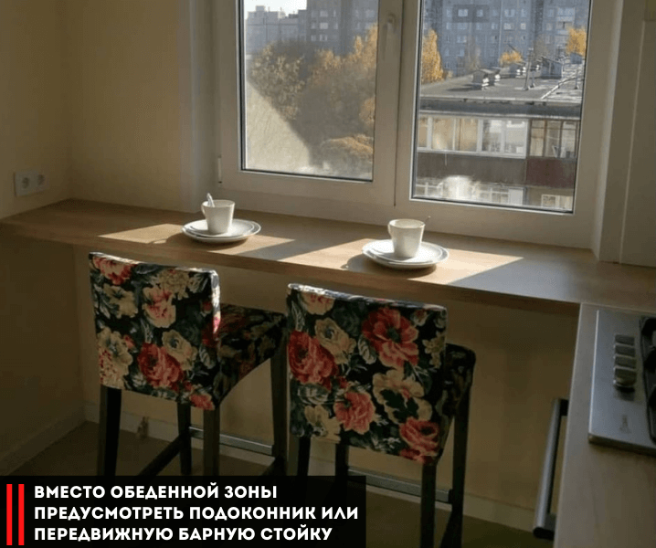 подоконник вместо стола