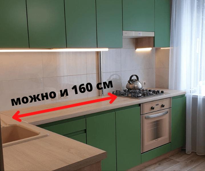 Создание проекта кухни длина столешницы