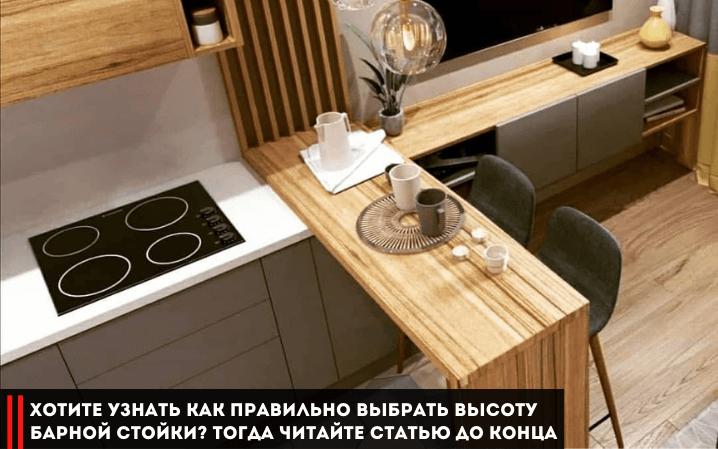 Какая высота барной стойки для кухни
