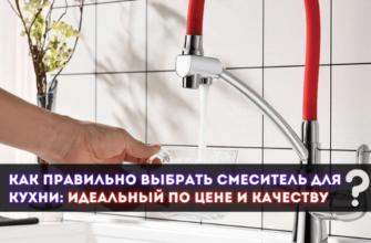 как правильно выбрать смеситель для кухни от экспертов