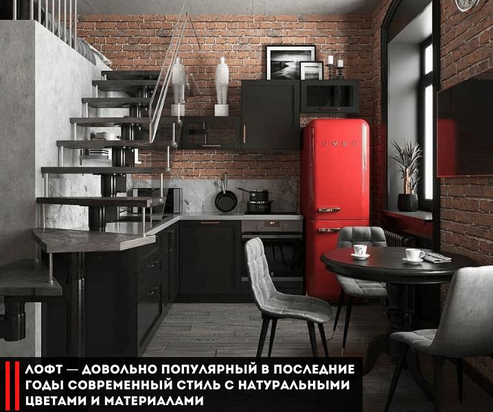 кухня лофт с красным холодильником