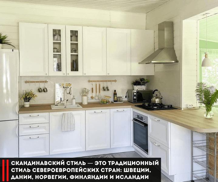 скандинавская угловая современная кухня
