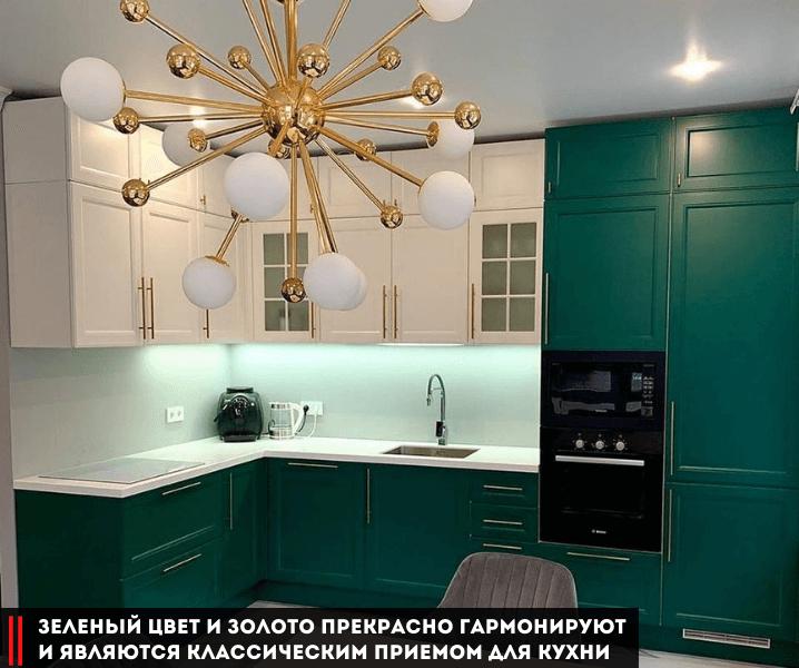 Современные кухни в зеленом стиле с золотом