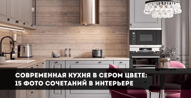 современная кухня в сером цвете